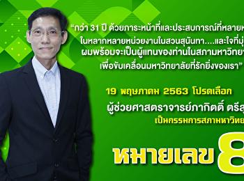 ประชาสัมพันธ์ต่อประชาคมสวนสุนันทา วันที่ 19 พฤษภาคม 2563 นี้ ขอเชิญร่วมสนับสนุนผู้ช่วยศาสตราจารย์ภากิตติ์ ตรีสุกล ผู้สมัครหมายเลข 8 เป็นกรรมการสภามหาวิทยาลัย